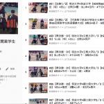 関東学生動画一覧
