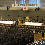 大野旗争奪剣道大会