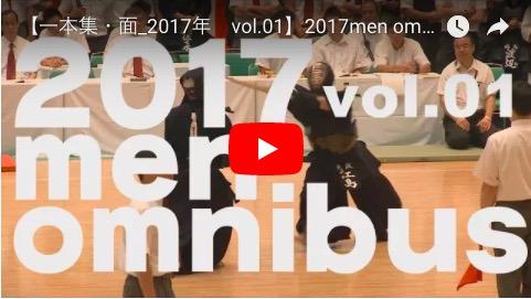【一本集】1/1 2017年一本集 総集編5本一挙公開!!