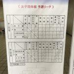 女子予選リーグGH