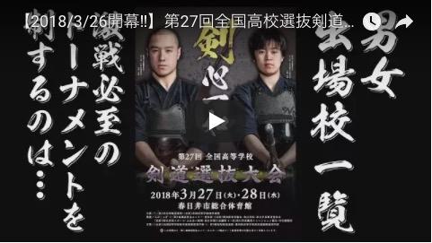 【特集】3/26〜28 H30全国高校剣道選抜大会・予選結果