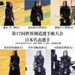 世界剣道選手権大会 日本女子代表選手