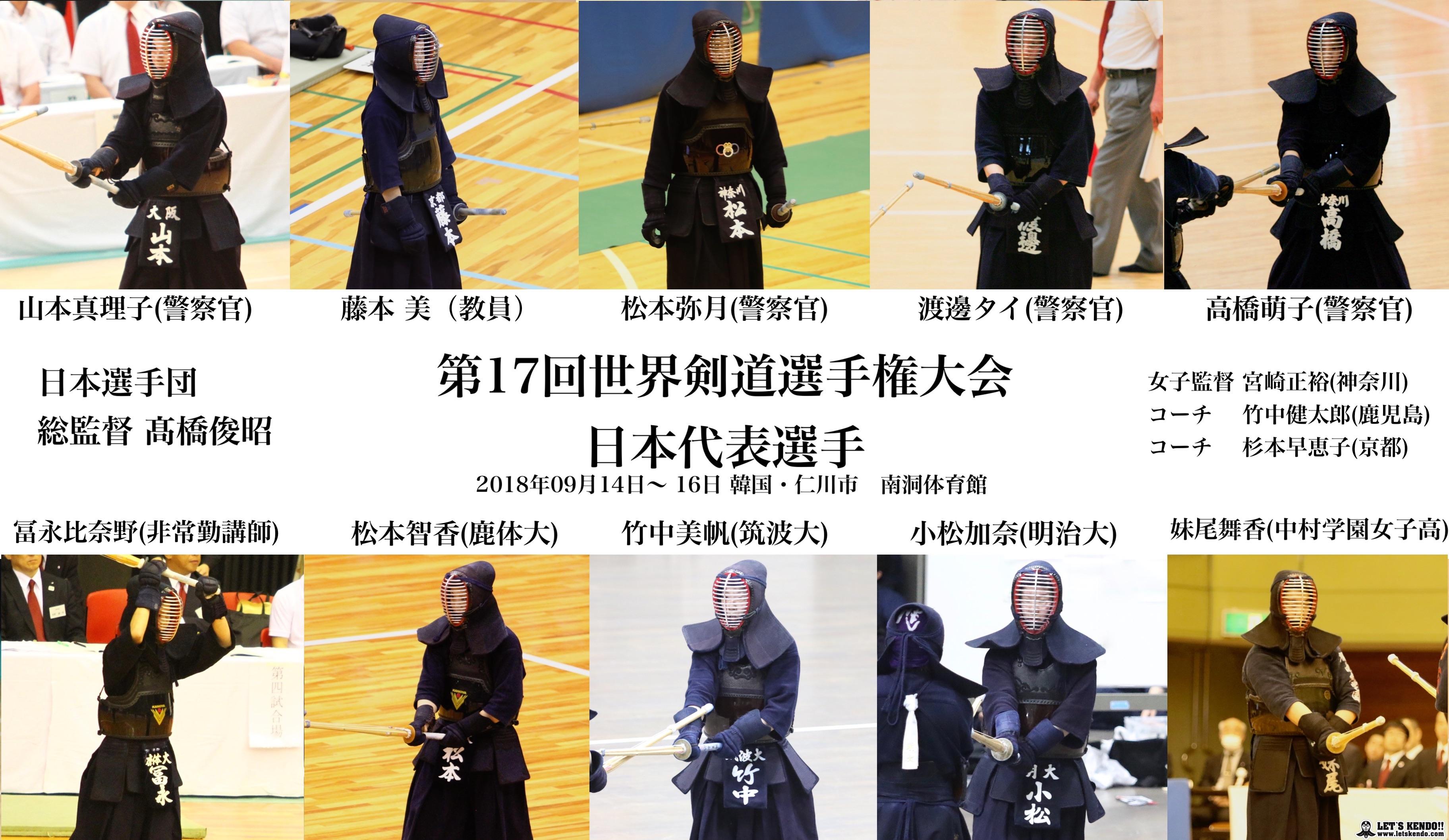 【大会情報】9/14〜16 世界剣道選手権大会SPONSOR