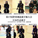 世界剣道選手権大会 日本男子代表選手
