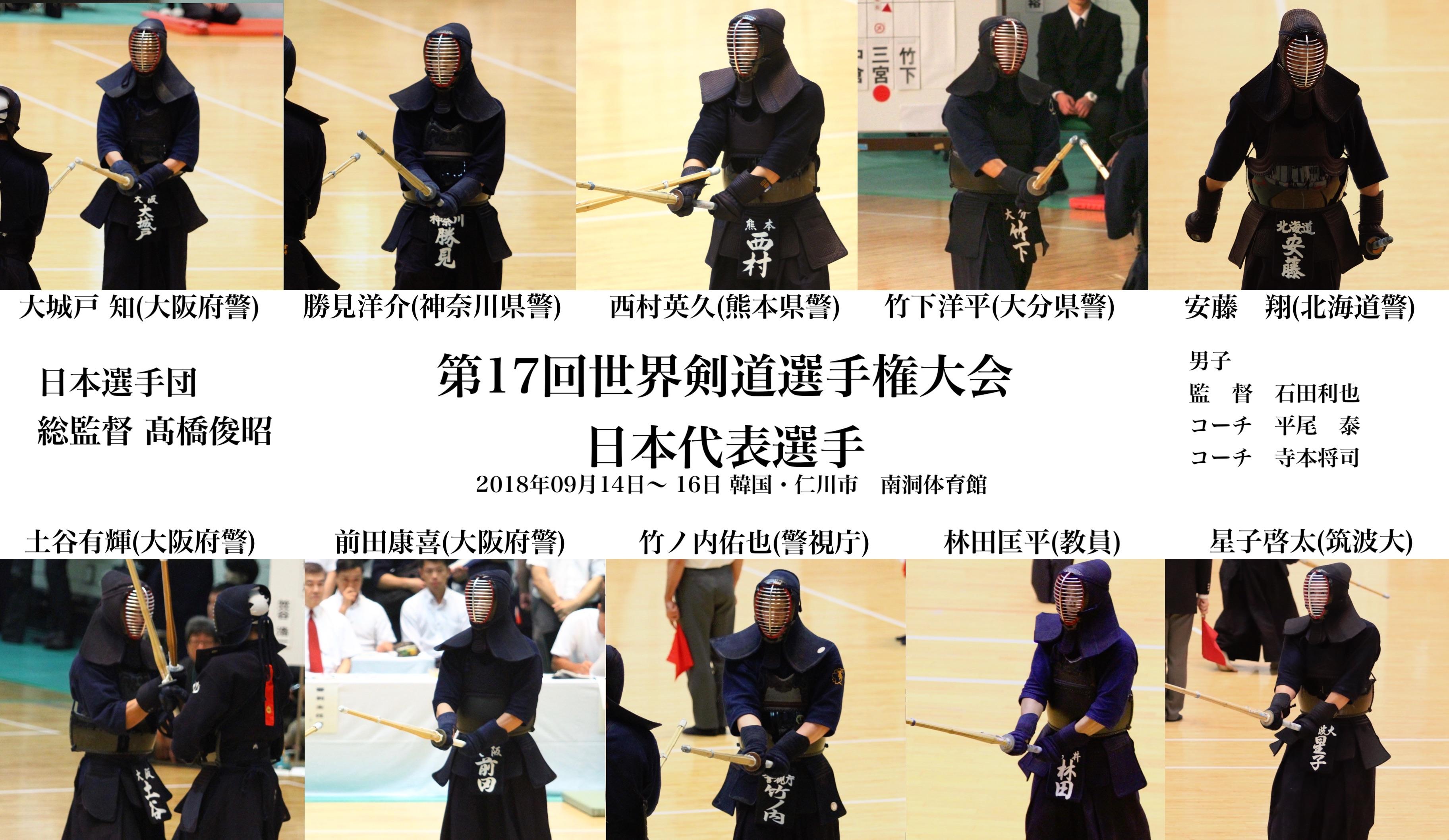 【大会情報】9/14〜16 世界剣道選手権大会