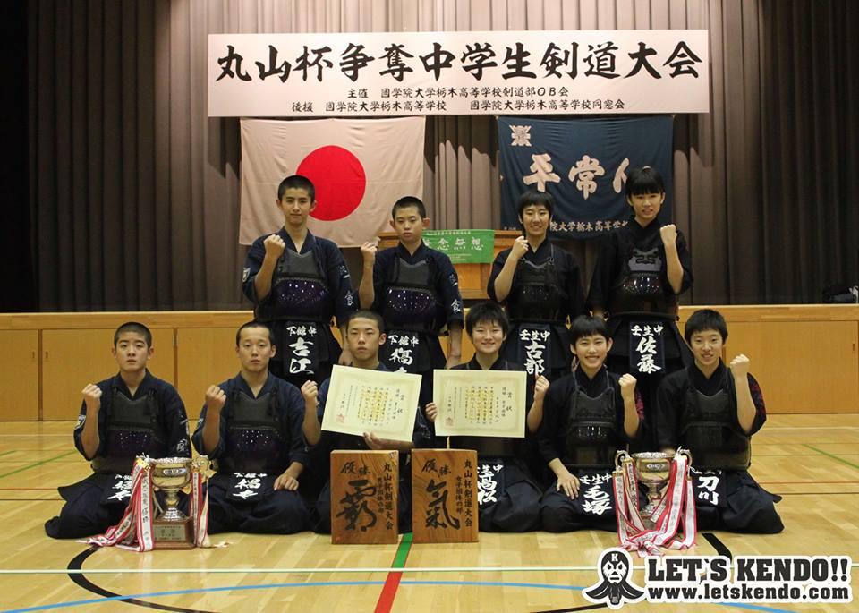 【大会結果】10/14 第26回丸山杯争奪中学生剣道大会