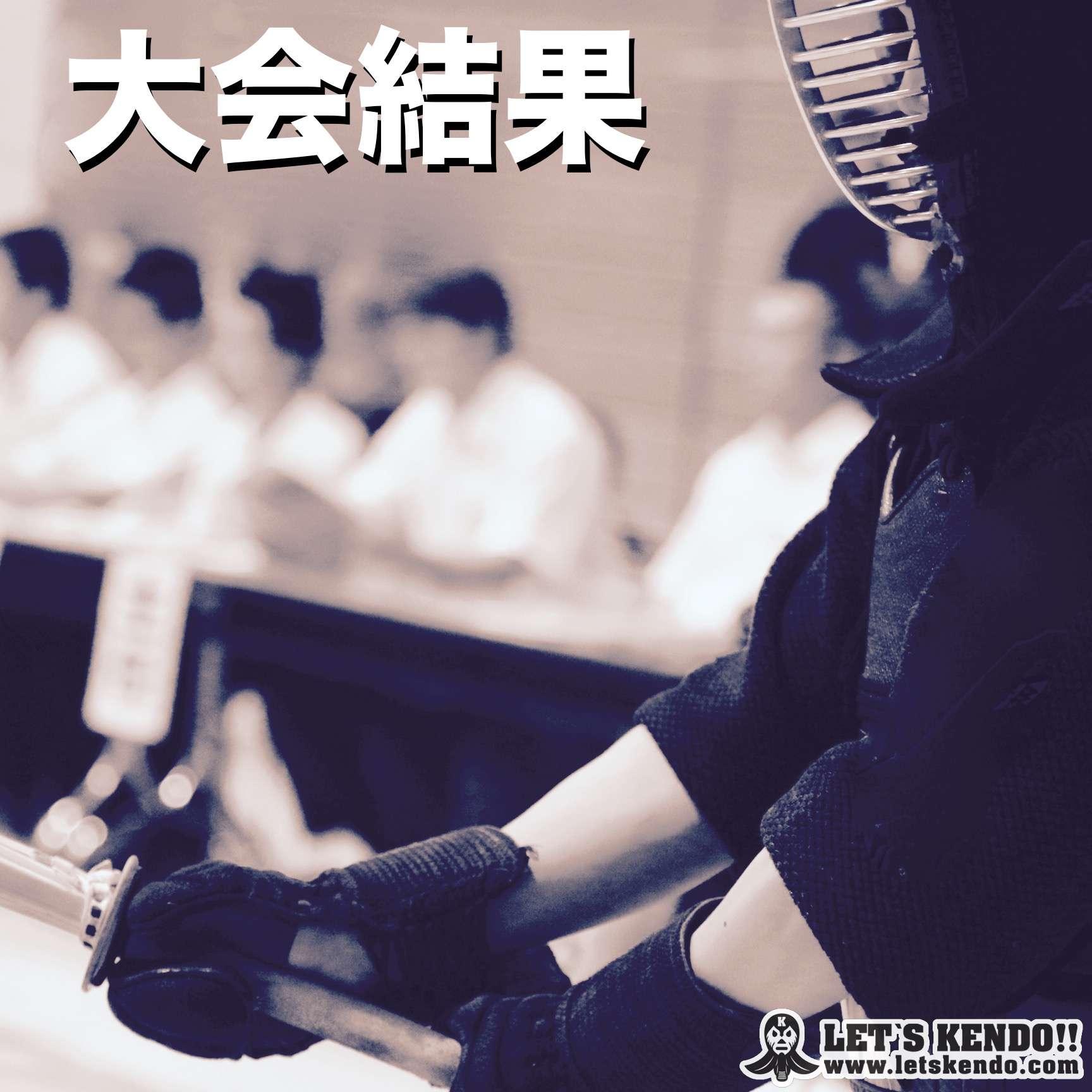 【大会結果】10/8 第17回宮崎県武道館旗争奪高等学校剣道競技大会