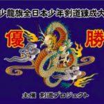 11/18、第1回少龍旗が高知県で開催!!