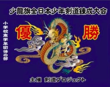 【速報&生配信予定】11/18 第1回少龍旗全日本少年剣道錬成大会