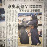 茨城新聞1/5付け