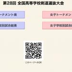 大会公式速報サイト