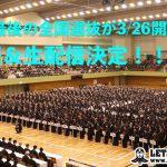 全国高校剣道選抜大会