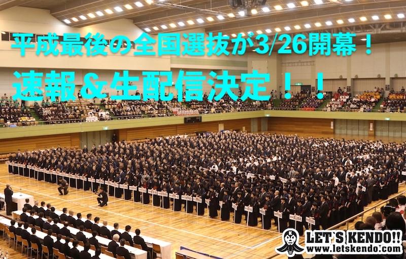 【大会情報・組合せ!】3/26〜28 全国高校剣道選抜大会・予選結果