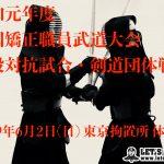 全国矯正職員武道大会施設対抗試合