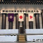 関東高校剣道大会