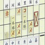 準々決勝3 大村×白石
