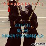 全国高等学校Ⅱ部剣道大会