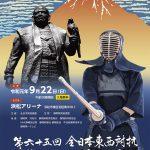 第65回全日本東西対抗剣道大会