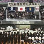 全日本都道府県対抗少年剣道優勝大会
