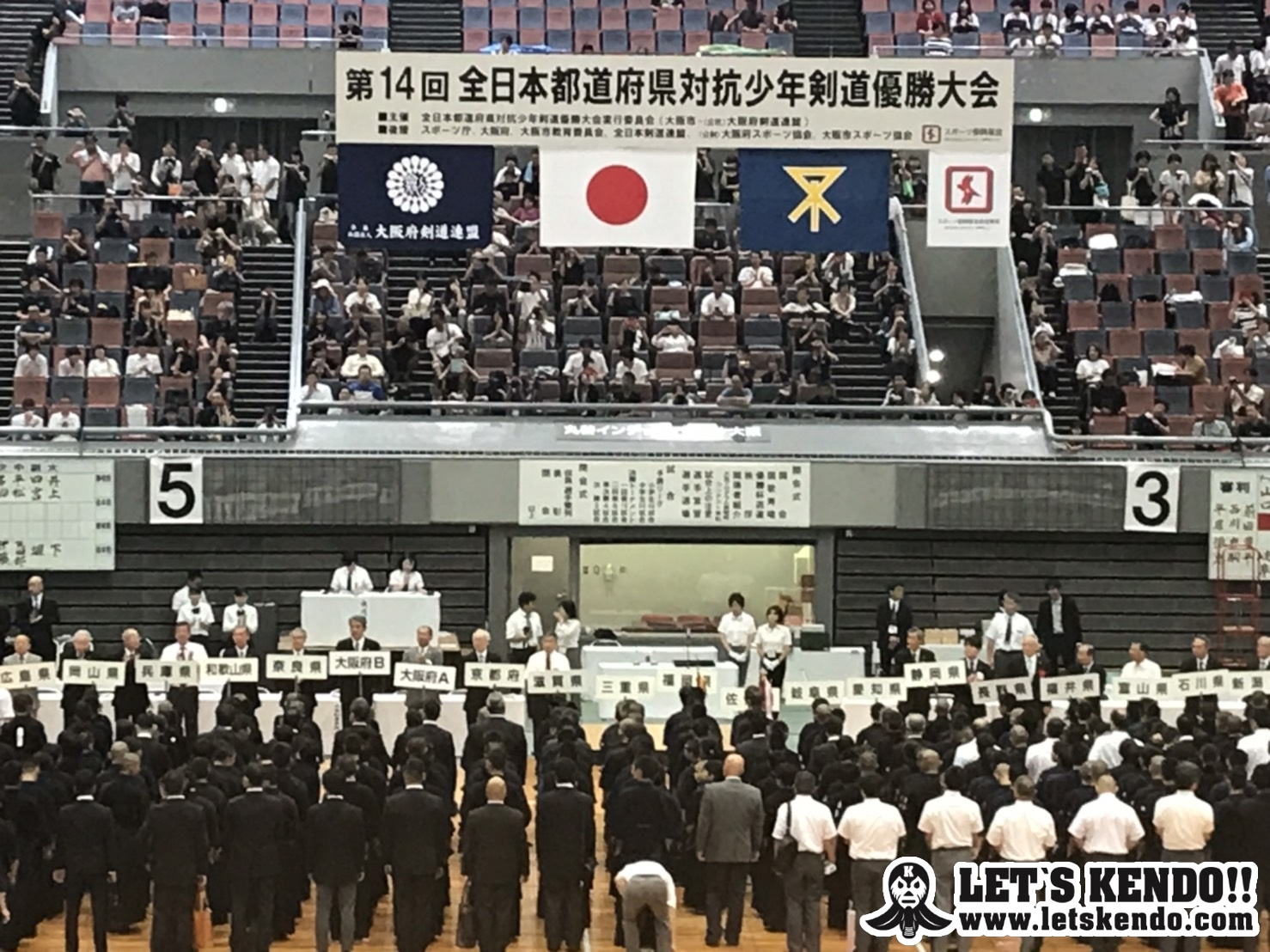 【結果】9/15 全日本都道府県対抗少年剣道優勝大会