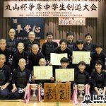 丸山杯中学生剣道大会