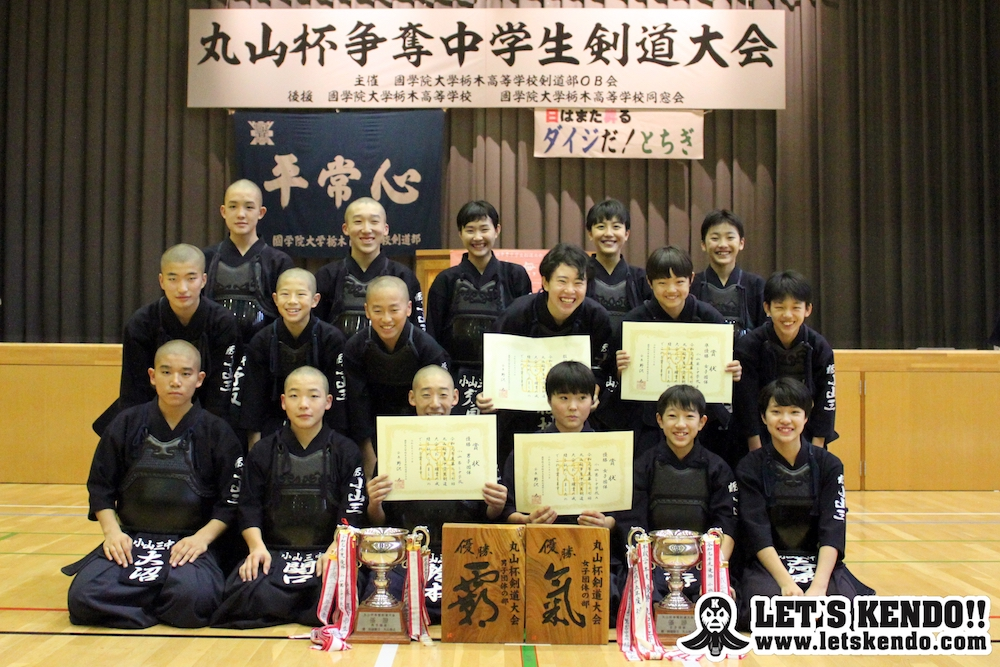 【結果】10/20 丸山杯争奪中学生剣道大会