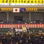 近藤杯争奪少年剣道大会