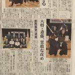 茨城新聞(1/5付)