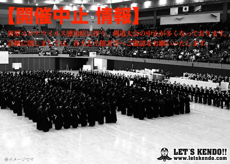 【開催中止】3〜4月、全剣連主催行事、全国選抜大会、柴田旗 など