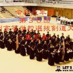 九州高校選抜剣道大会