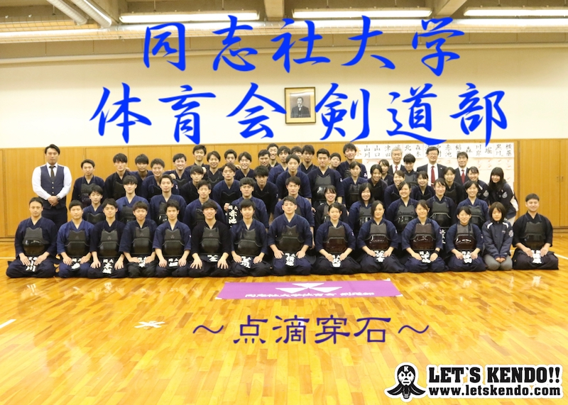 【特集】文武両道、関西の伝統校・同志社大学剣道部