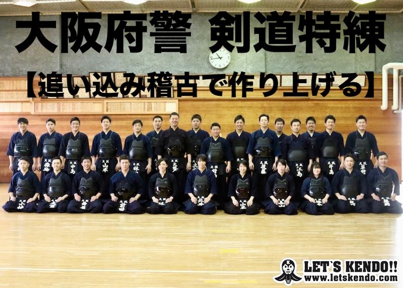 大阪府警 剣道特練