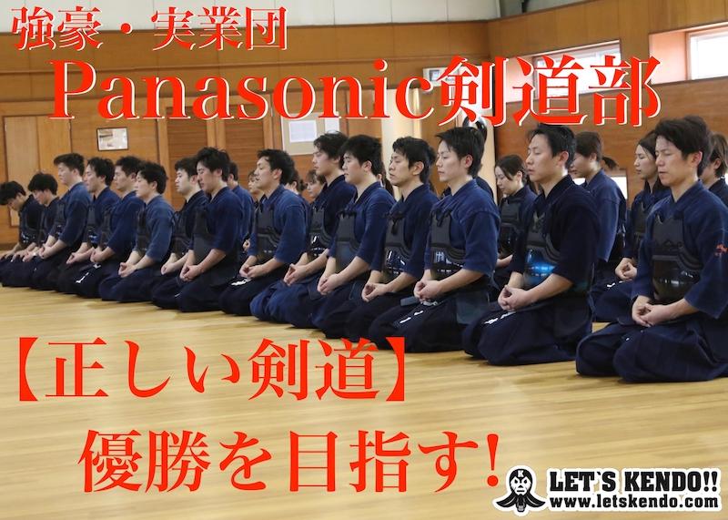 【特集!】強豪 実業団・パナソニック剣道部