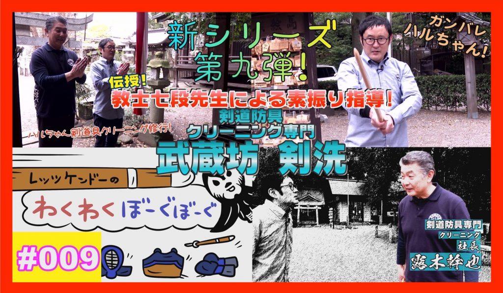 【第3弾・クリーニング剣洗編vol.1!】5/24 わくわくぼーぐぼーぐ 新作公開!!