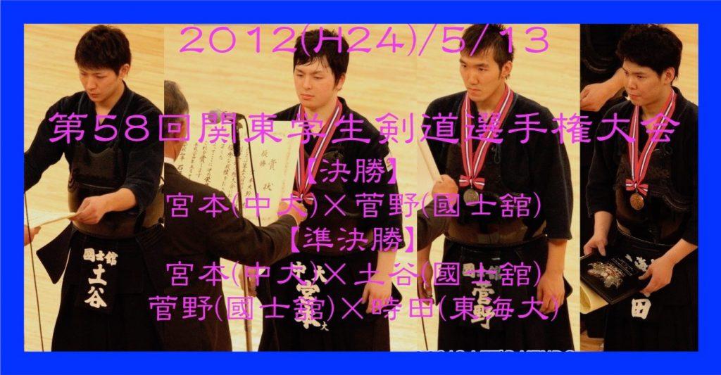 H24関東学生剣道選手権
