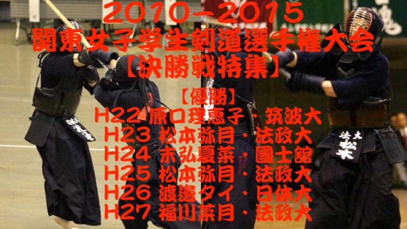 【開催中止・過去大会特集!】5/16・22 R2関東学生剣道選手権大会(男女)