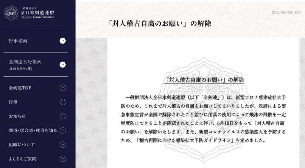 【重要!】6/4「対人稽古自粛のお願い」の解除(全剣連)