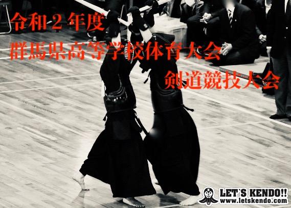 群馬県高等学校体育大会剣道競技大会