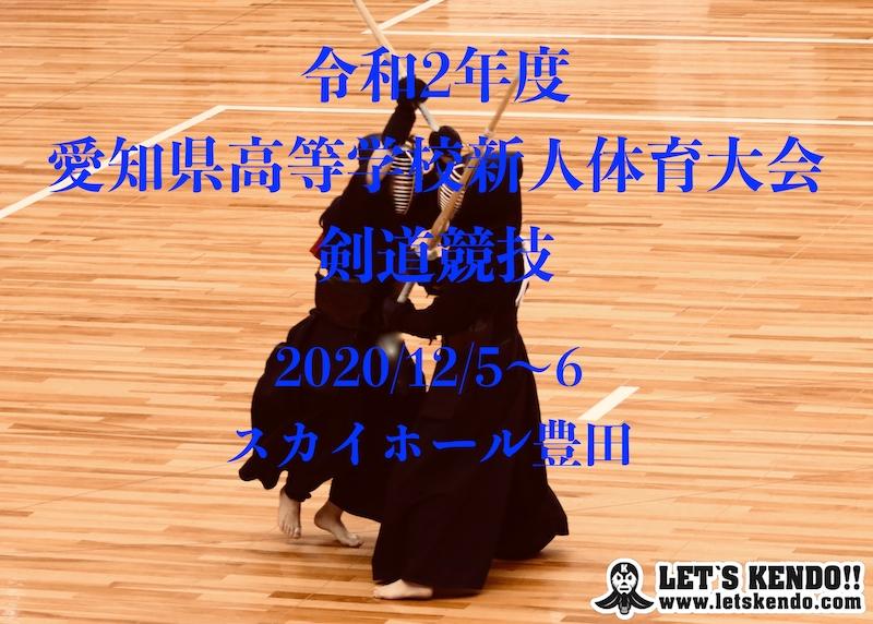 愛知県高校剣道新人戦