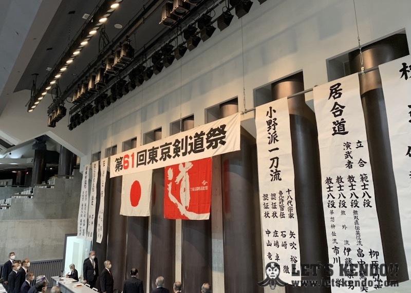 【ライブ配信】4/4 東京剣道祭(八段演武)